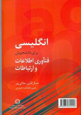 انگليسي براي دانشجويان فناوري اطلاعات و ارتباطات (جلالي پور) صانعي