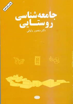 جامعه شناسي روستايي (وثوقي) كيهان