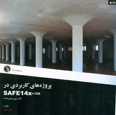 پروژه هاي كاربردي در safe14x-12x (باجي) علم عمران