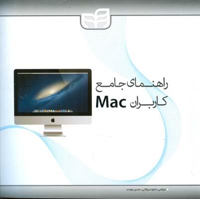 راهنماي جامع كاربران mac اسپايوي (سركاني) كيان رايانه