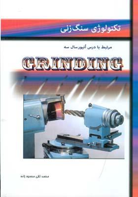 تكنولوژي سنگ زني (محمودزاده) آذريون