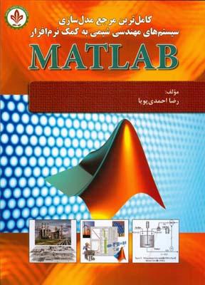كاملترين مرجع مدل سازي سيستم هاي شيمي با matlab (احمدي پويا) دايره دانش
