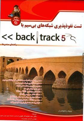 تست نفوذپذيري شبكه هاي بي سيم باback track5 راماچاندران(علوي)پندارپارس