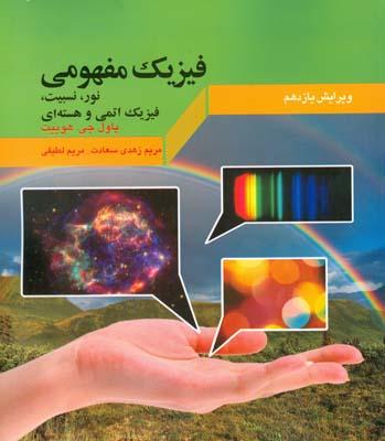 فيزيك مفهومي نور نسبيت فيزيك اتمي و هسته اي جلد 3 هوييت (سعادت) متفكران