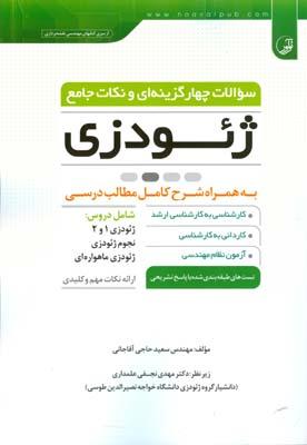 سوالات چهارگزينه اي و نكات جامع ژئودزي (حاجي آقاجاني) نوآور