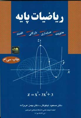 رياضي پايه (نيكوكار) علوم پايه