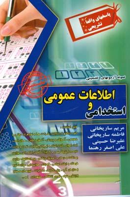 نمونه آزمونهاي تضميني استخدامي و اطلاعات عمومي (ساريخاني) به آوران