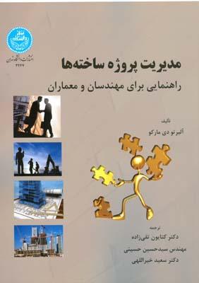 مديريت پروژه ساخته ها ماركو (تقي زاده) دانشگاه تهران