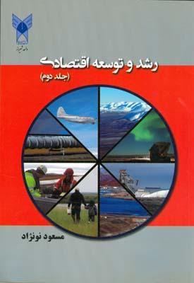 رشد و توسعه اقتصادي جلد 2 (نونژاد) دانشگاه آزاد شيراز