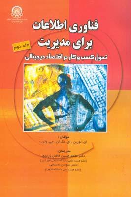 فناوري اطلاعات براي مديريت تحول كسب و كار توربن جلد 2 (زرندي) اميركبير