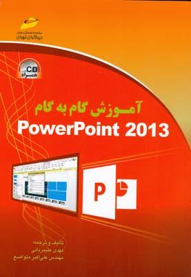 آموزش گام به گام Powerpoint 2013 (متواضع) ديباگران