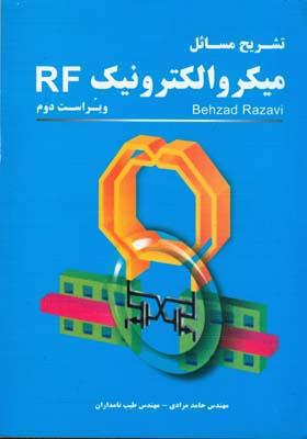 تشريح مسائل ميكروالكترونيك rf (مرادي) نياز دانش