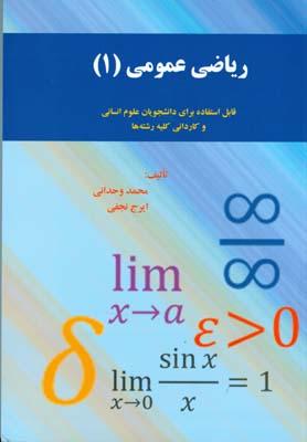 رياضي عمومي 1 (وحداني) نشر نور علم