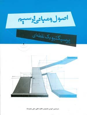 اصول و مباني ترسيم پرسپكتيو نقطه اي راني (محمودي) بيهق كتاب