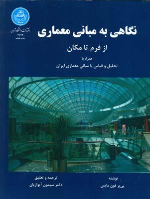 نگاهي به مباني معماري از فرم تا مكان مايس (آيوازيان) دانشگاه تهران