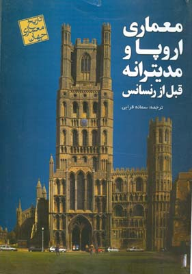 معماري اروپا و مديترانه قبل از رنسانس (قرايي) پارسه نو