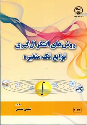 روش هاي انتگرال گيري توابع تك متغيره (محسني)جهاد دانشگاهي واحد صنعتي اصفهان