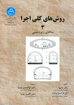 روش كلي اجرا 3 بناهاي زير زميني ماتيوا(بهنيا) دانشگاه تهران