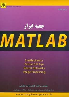 جعبه ابزار matlab (گودرزوند چگيني) ناقوس