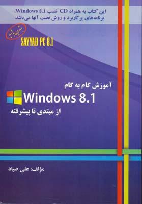 آموزش گام به گام windows 8.1 از مبتدي تا پيشرفته (صياد) نورعلم