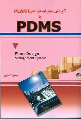 آموزش پيشرفته طراحي PLANT با PDMS (عزتي) انديشه سرا