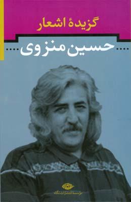 گزيده اشعار حسين منزوي -انتشارات نگاه