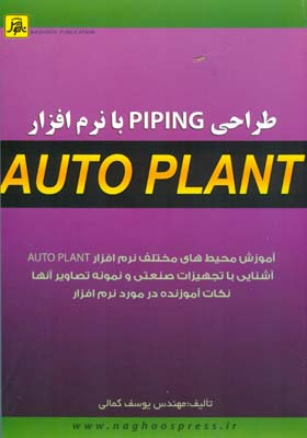 طراحي piping با نرم افزار autoplant (كمالي) ناقوس
