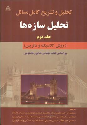 تحليل و تشريح كامل مسائل تحليل سازه جلد 2 (طهموريان) اميد انقلاب