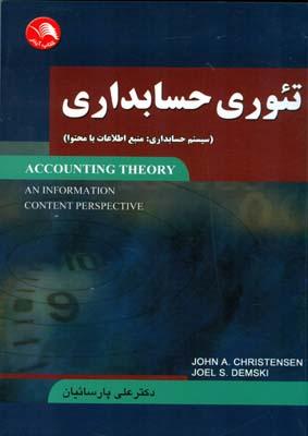 تئوري حسابداري chiristensen (پارسائيان) ادبستان