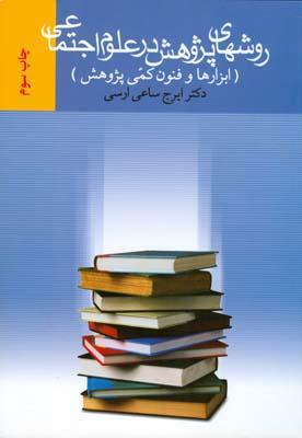 روشهاي پژوهش در علوم اجتماعي (ساعي ارسي) بهمن برنا