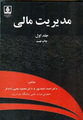 مديريت مالي جلد1 (احمدپور) دانشگاه مازندران