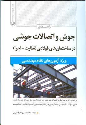 جوش و اتصالات جوشي در ساختمان هاي فولادي (عليزاده برز) نوآور