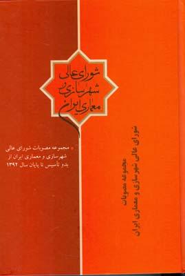 مجموعه مصوبات شوراي عالي شهرسازي و معماري ايران (وطنخواهي) آزاد پيما