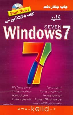 كليد Windows7 (مظلومي) كليد آموزش