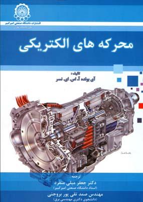 محركه هاي الكتريكي بولده آ (ميلي منفرد) امير كبير