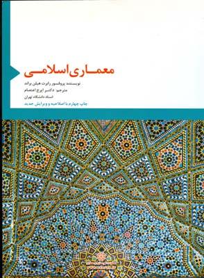 معماري اسلامي براند (اعتصام) شهرداري تهران