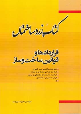 كتاب زرد ساختمان قراردادها و قوانين ساخت و ساز (پوراسد) فدك