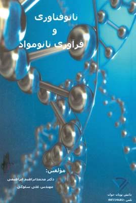 نانوفناوري و فرآوري نانومواد (ابراهيمي) دانش پويان جوان