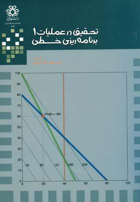 تحقيق در عمليات 1 برنامه ريزي خطي (احمدي) شيراز