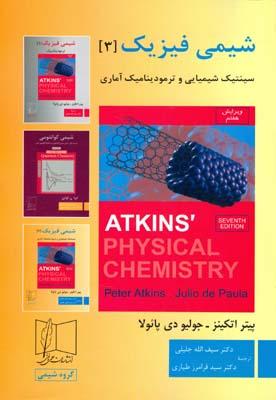 شيمي فيزيك 3 سينتيك شيميايي و ترموديناميك آماري. اتكينز (جليلي) علمي و فني