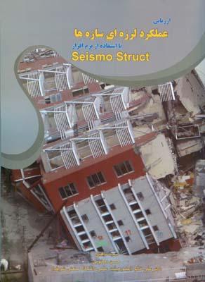 ارزيابي عملكرد لرزه اي سازه ها با استفاده از seismo struct (نزهتي) متفكران