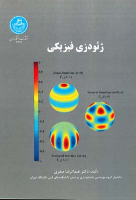 ژئودزي فيزيكي (صفري) دانشگاه تهران