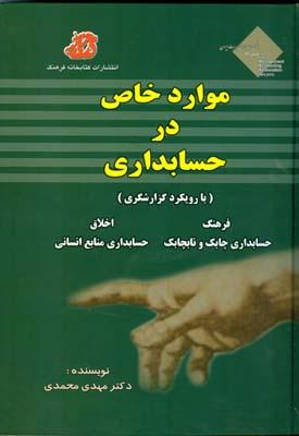موارد خاص در حسابداري (محمدي) كتابخانه فرهنگ