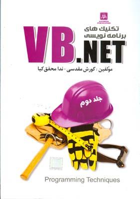 تكنيك هاي برنامه نويسي vb.net جلد 2 (مقدسي) ناقوس