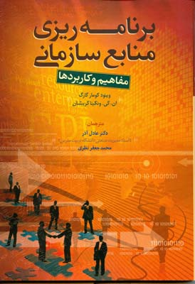 برنامه ريزي منابع سازماني گارگ (عادل آذر) مهران نشر