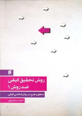 روش تحقيق كيفي ضد روش 1 ( محمدپور) جامعه شناسان
