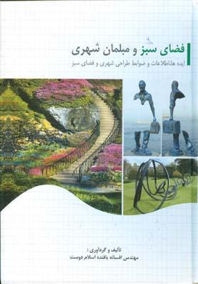 فضاي سبز و مبلمان شهري (بافنده اسلام دوست ) مشهد