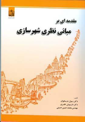 مقدمه اي بر مباني نظري شهر سازي (درسخوان) فروزش