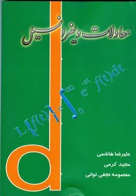 معادلات ديفرانسيل ( هاشمي) آموزش و سنجش