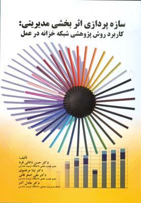 سازه پردازي اثر بخشي مديريتي (دانائي فرد) صفار